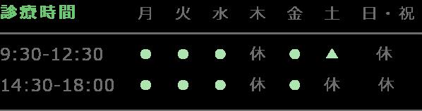 診療時間 9:30-12:30 14:30-18:00 月 火 水 木 金 土 日・祝