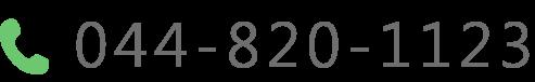 044-820-1123