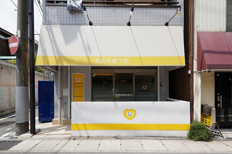 「高津」駅から約6分のアクセス